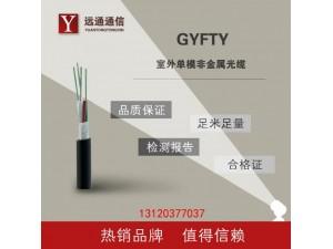 厂家直销 GYFTY-6B1 6芯层绞式非金属光缆