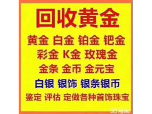 宁乡乡镇黄金珠宝首饰回收正规机构免费上门
