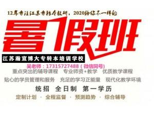 江苏镇江扬州五年一贯制专转本有英语暑假辅导班吗又在哪里