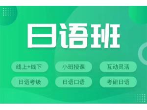 绍兴上元日语培训-零基础日语考证