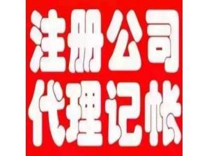 公司注册北京公司注册流程