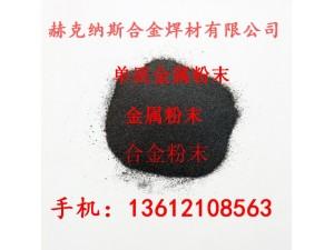 气雾化球形Ni36M镍基合金粉末用于等离子堆焊氧乙炔喷焊