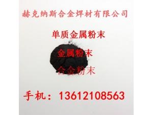 超音速喷涂专用Niwc20 镍包碳化钨粉末 镍基碳化钨粉