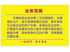 北京车牌变更过户 办理京牌指标 结婚过户 外迁转京