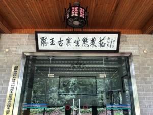 长沙县度假村在哪里