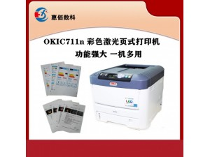 OKIC711n A4彩色激光打印机