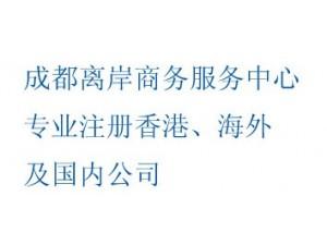 重庆注册英国公司成都
