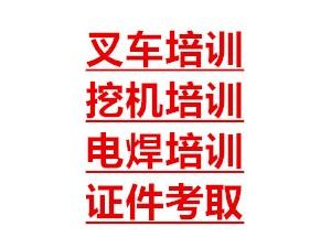 吴兴区本地叉车证快速考试班培训叉车复审