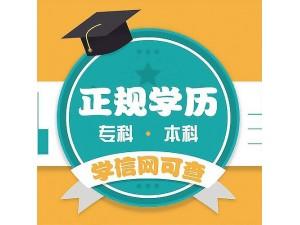 自考、成教、网教、国开文凭到底有没有用?