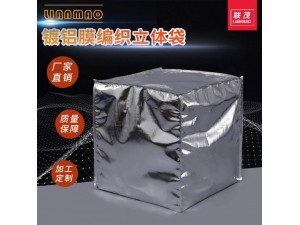 专业定做铝塑袋