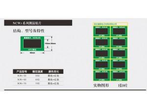 NCW系列可逆型变色测温贴片
