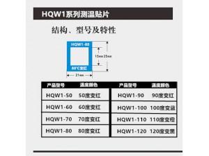 HQW1系列变色测温贴片