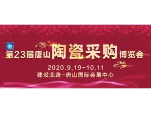 2020第23届唐山陶瓷采购博览会即将耀世启幕