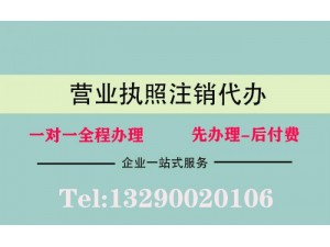 重庆江北区公司注销代办 营业执照办理食品许可证代办