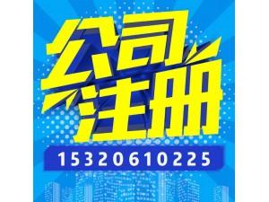 在重庆办理分公司那些资料必须要