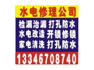 禹州修水管电路家电,修卫浴灯具洗衣机热水器烟机灶具