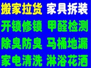 禹州开锁换锁修水管电路家电,修洗衣机热水器烟机灶具