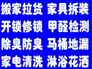 禹州修水管电路家电,打孔防水治漏水,修洗衣机烟机灶具热水器