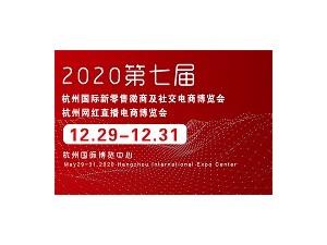 2020中国国际杭州新零售微商博览会招商资料