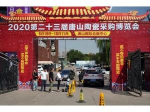 唐山国际会展中心陶瓷采购联系方式
