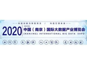 南京数博会,2020南京国际大数据博览会