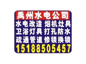 禹州修水管电路家电打孔防水治漏水修洗衣机烟机灶具热水器
