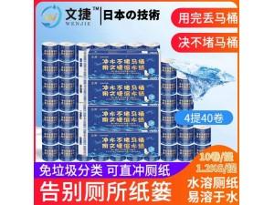 江苏文捷纸溶水卫生纸溶水纸卷筒纸厕纸有芯纸4提4层40卷