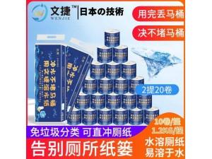 江苏文捷纸溶水卫生纸溶水纸卷筒纸厕纸有芯纸2提4层20卷