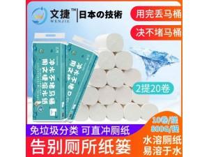 苏州文捷纸溶水卫生纸溶水纸卷筒纸厕纸巾无芯纸2提20卷