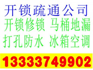 禹州开锁换锁修水管电路家电修洗衣机热水器烟机灶具