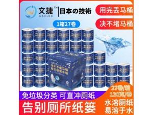 北京卫生纸文捷纸卷筒纸冲水纸厕纸溶水纸环保电商装1箱27卷