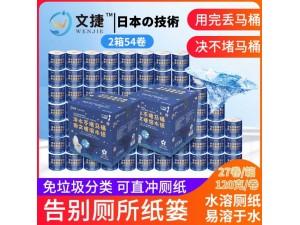 北京卫生纸文捷纸卷筒纸冲水纸厕纸溶水纸环保电商装2箱54卷
