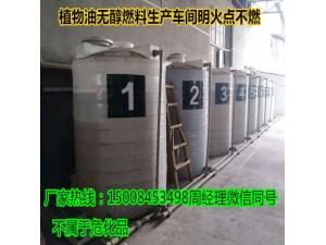 四川成都高旺公司植物油燃料用于饭店 工厂锅炉使用 环保又安全