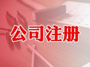 长沙公司注册,代理记账,工商代办