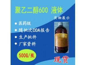 药用辅料聚乙二醇600 液体 500g一瓶有批件现货