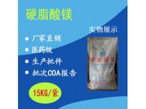 辅料 硬脂酸镁 MS 压片润滑剂 15kg/袋120目