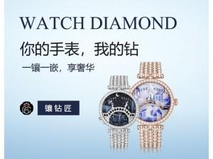 手表镶钻哪里比较好?