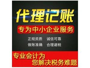 泸州免费公司注册/代理记账/纳税申报/股权变更注销