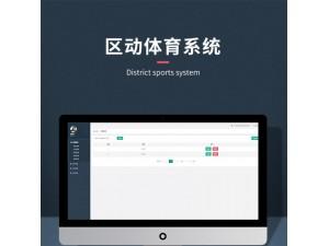 区动体育体育智能app智能体育检测系统
