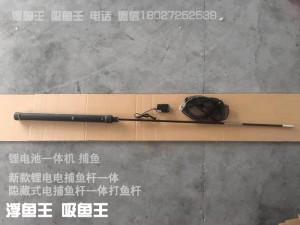 一体杆价格批发,锂电池可充电打渔抄网
