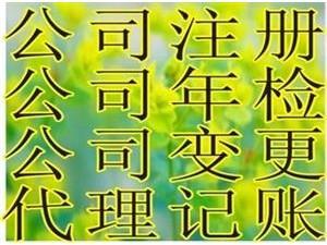 泸州地区公司注册/代理记账/股权变更/公司注销
