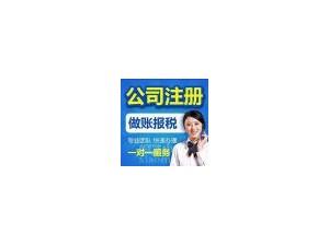 泸州公司注册/代理记账/工商税务解异常/公司注销