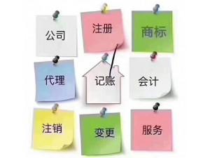 北京专业一般人小规模代理记账工商财税