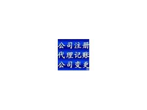 泸州免费注册公司/代理记账/税务策划/股权变更/公司注销