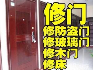南昌红谷滩玻璃门防盗门木门隔断门等门窗维修
