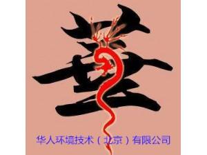 专业甲醛治理选华人环境技术