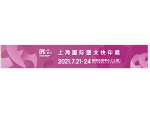 2021年上海图文快印展会