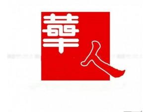 保洁公司华人环境(北京)更专业