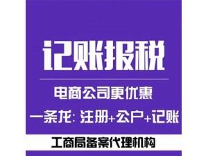 公司注册/代理记账/股权变更/工商税务一把抓