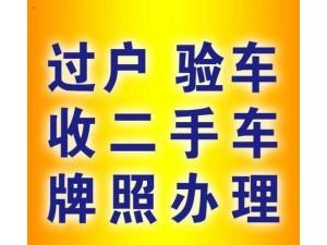 花乡正规北京汽车过户外迁提档上外地车牌